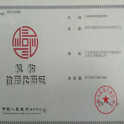 机构信用代mazheng书