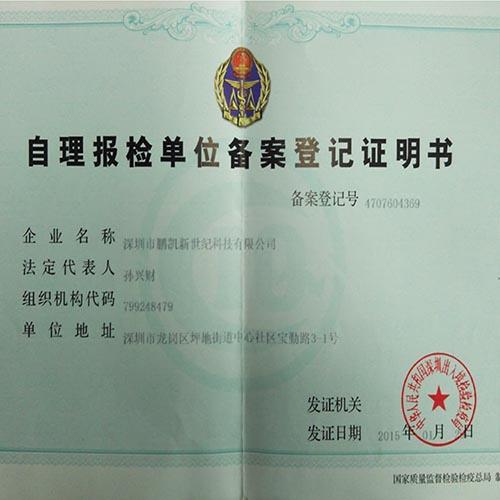 自理baojian单位备案登记zheng书