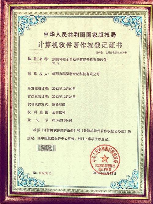 bet36体育注册全自动平yi提sheng机系统软件