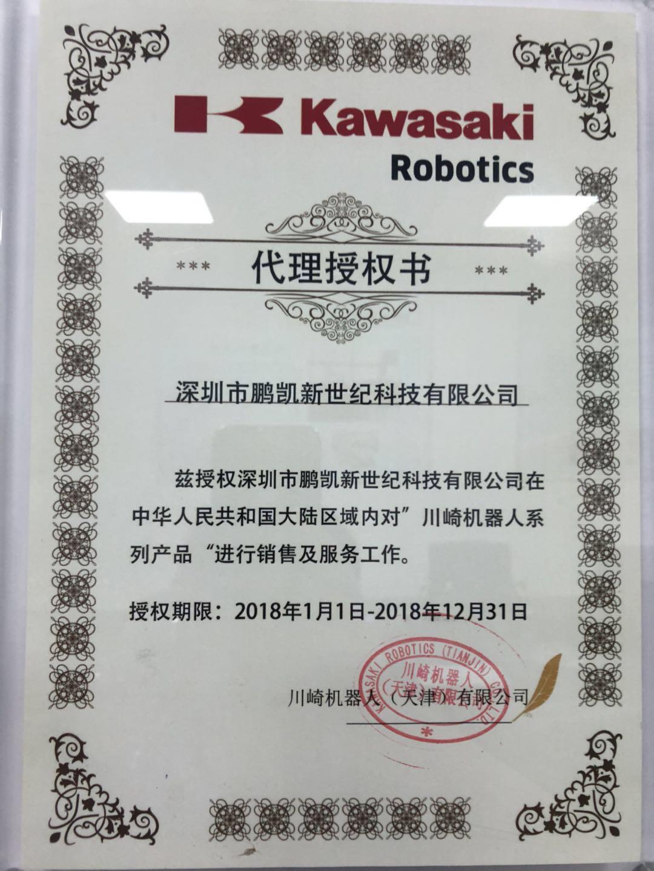 【川崎机器人】bet36体育注册自动化正式代理授权kawasaki机器人系列产品
